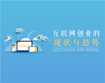 互联网创业者的新修炼(3集)