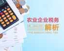 農業企業稅務解析(4集)