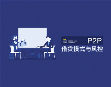 P2P借贷模式与风控