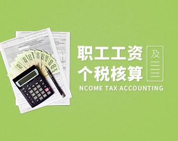 职工工资及个税核算(6集)