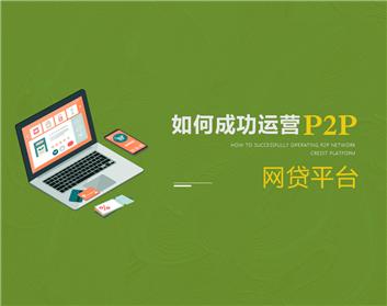 如何成功运营P2P网贷平台(6集)