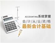 系统掌握会计从业资格——最新会计基础(25集)