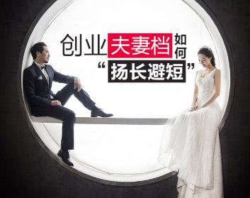 """創業夫妻檔如何""""揚長避短""""(2集)"""