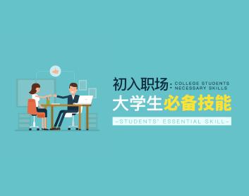 初入职场:大学生必备技能(13集)