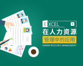EXCEL在人力资源管理中的应用(10集)