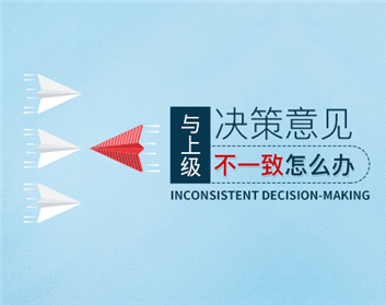 与上级决策意见不一致怎么办(3集)