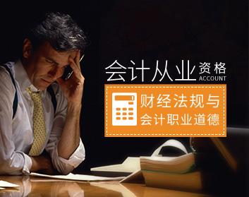 会计从业资格——财经法规与会计职业道德(23集)