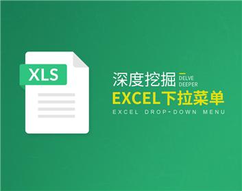 深度挖掘Excel下拉菜单(4集)
