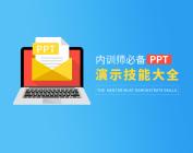 內訓師必備PPT演示技能大全(3集)