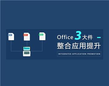 Office三大件整合应用提升(2集)