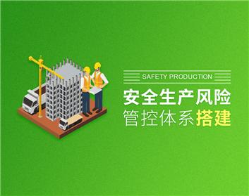安全生产风险管控体系搭建(3集)