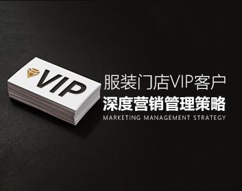 服装门店VIP客户深度营销管理策略(4集)