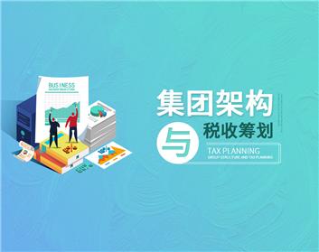 集团架构与税收筹划(6集)