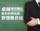 卓越績效模式教您如何達成管理最優化