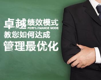卓越绩效模式教您如何达成管理最优化