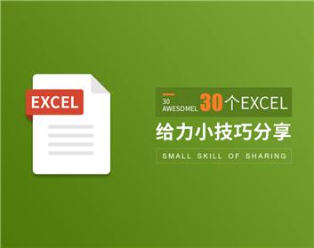 30个Excel给力小技巧分享(5集)