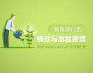 銷售部門的績效與激勵管理(3集)