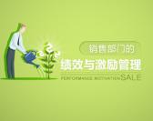 出售部分的绩效与鼓励办理(3集)