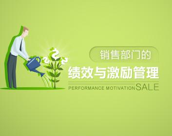 销售部门的绩效与激励管理(3集)