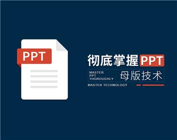 彻底掌握PPT母版技术(3集)