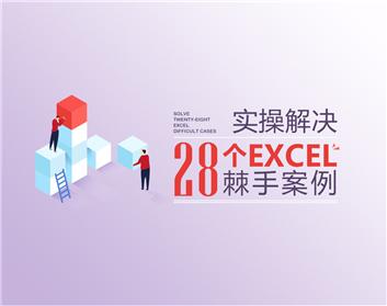 实操解决28个Excel棘手案例(5集)