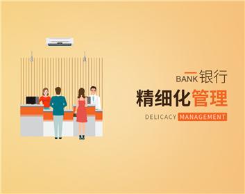 银行精细化管理(3集)