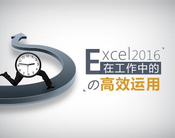 Excel2016在工作中的高效运用(7集)