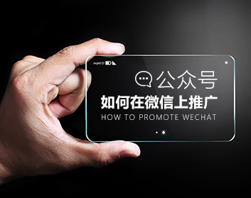 公众号如何在微信上推广(6集)