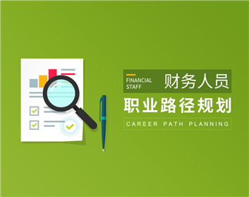财务人员职业路径规划(2集)