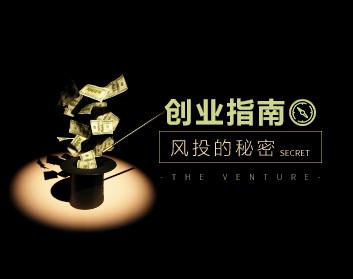 創業指南:風投的秘密(4集)