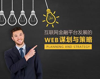 互联网金融平台发展的谋划与策略(7集)