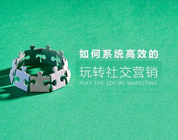 如何系統高效的玩轉社交營銷(3集)