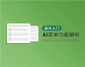 设计入门-AI菜单功能解析(5集)
