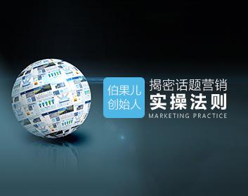 伯果儿创始人揭密话题营销实操法则(3集)