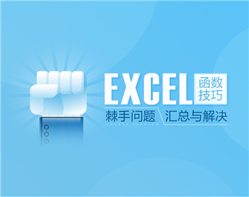 Excel函数技巧—棘手问题汇总与解决
