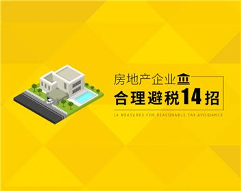 房地产企业合理避税14招