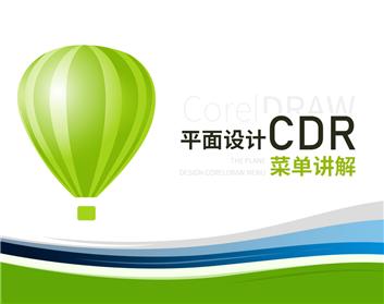 平面设计CDR菜单讲解(2集)