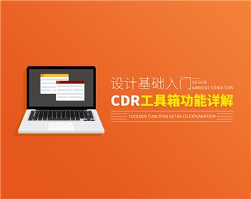 设计基础入门-CDR工具箱功能详解(4集)