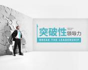 突破性领导力(4集)