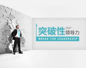 突破性領導力(4集)