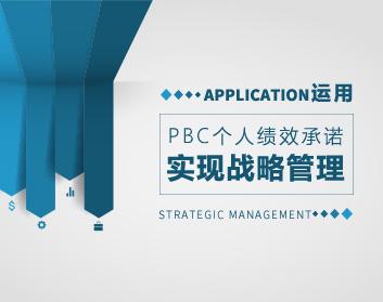 運用PBC個人績效承諾實現戰略管理(2集)