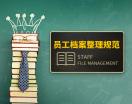 員工檔案整理規范(6集)