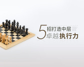 五招打造中层卓越执行力(5集)