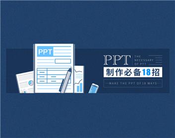 PPT制作必备18招(3集)