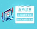 連鎖企業O2O微營銷及互聯網轉型路徑(9集)