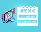 连锁企业O2O微营销及互联网转型路径(9集)