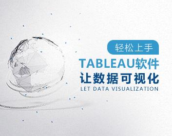 轻松上手Tableau 软件——让数据可视化(9集)