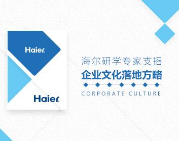 海尔研学专家支招企业文化落地方略(3集)