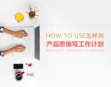 怎样用产品思维写工作计划(3集)