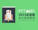 PPT2013企業級設計基礎教程(31集)